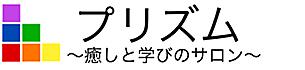 プリズム ~癒しと学びのサロン~